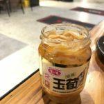 在台灣超市的推薦商品〜竹筍