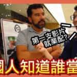 台灣選舉結果!台灣逗留的外國人究竟對此感興趣嗎?
