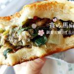 台北士林【美食】楊家祖傳胡椒餅 | 貪吃馬麻與愛玩寶的生活日記