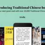 Amazon Kindleで繁体中国語の本を読む