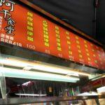 台北小吃──晴光市場・阿干食堂・可不可熟成紅茶