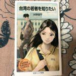 台湾人の私が「台湾の若者を知りたい」という本を読んでみた!