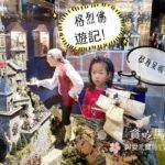 台北中山区【ミニチュアアート】袖珍博物館   食いしん坊ママと愛玩寶の生活日記