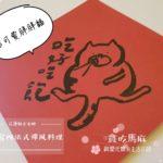 花蓮吉安【美食】春雨宮內法式禪風料理 | 貪吃馬麻與愛玩寶的生活日記