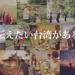 台灣旅遊新創服務「MyTaiwanTour」