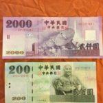 在台北的付款方式。關於悠遊卡和鈔票