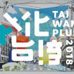 「Taiwan Plus 2018 文化台湾」@ 上野公園