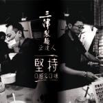 三津製麵豆達人