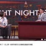 新奇的台灣YouTube頻道《博恩夜夜秀》
